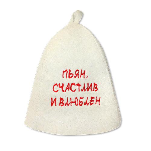 Шапка банная Пьян, счастлив и влюблен, войлок, цвет: белыйБ40313Банная шапка Пьян, счастлив и влюблен изготовлена из войлока и украшена надписью. Банная шапка - это незаменимый аксессуар для любителей попариться в русской бане и для тех, кто предпочитает сухой жар финской бани. Шапка защитит волосы от сухости и ломкости, голову от перегрева и предотвратит появление головокружения. На шапке имеется петелька, с помощью которой ее можно повесить на крючок в предбаннике. Такая шапка станет отличным подарком для любителей отдыха в бане или сауне.Диаметр: 34 см. Высота (без учета петельки): 24 см.