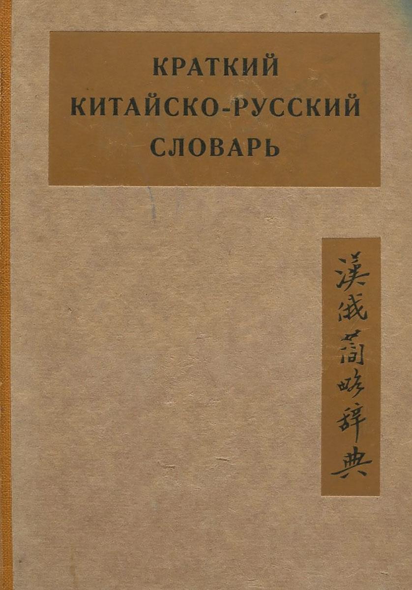 Краткий китайско-русский словарь знаете ли вы словарь географических названий ленинградской области