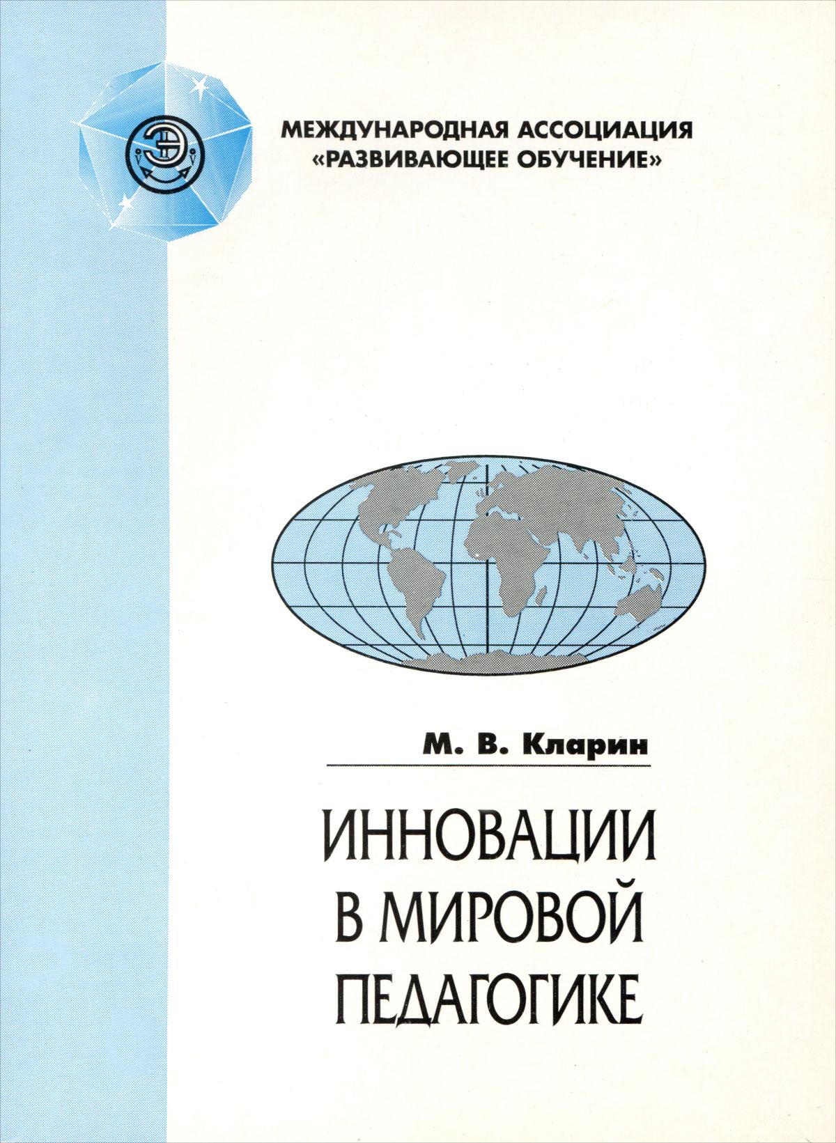 М. В. Кларин Инновации в мировой педагогике. Обучение на основе исследования, игры и дискуссии