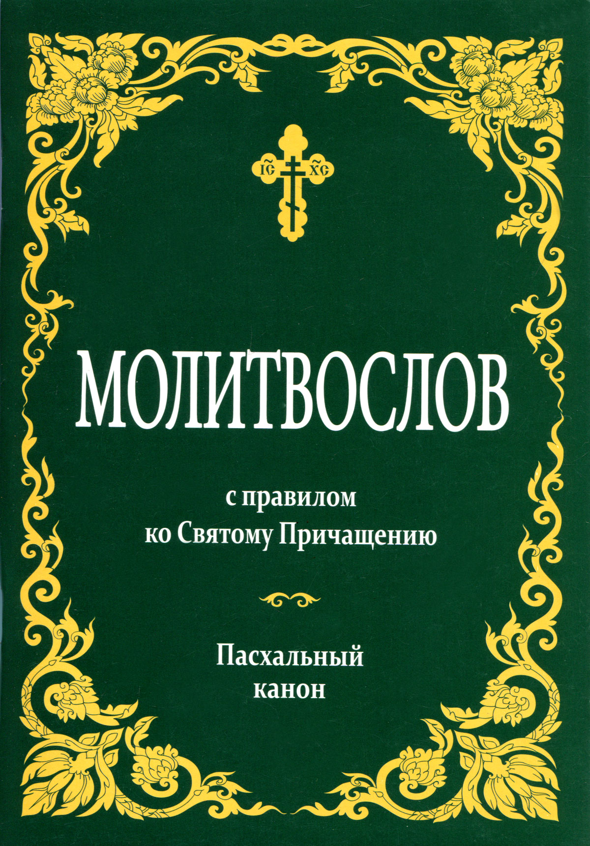 Молитвослов с правилом ко Святому Причащению. Пасхальный канон молитвослов православного христианинас правилом ко святому причащению