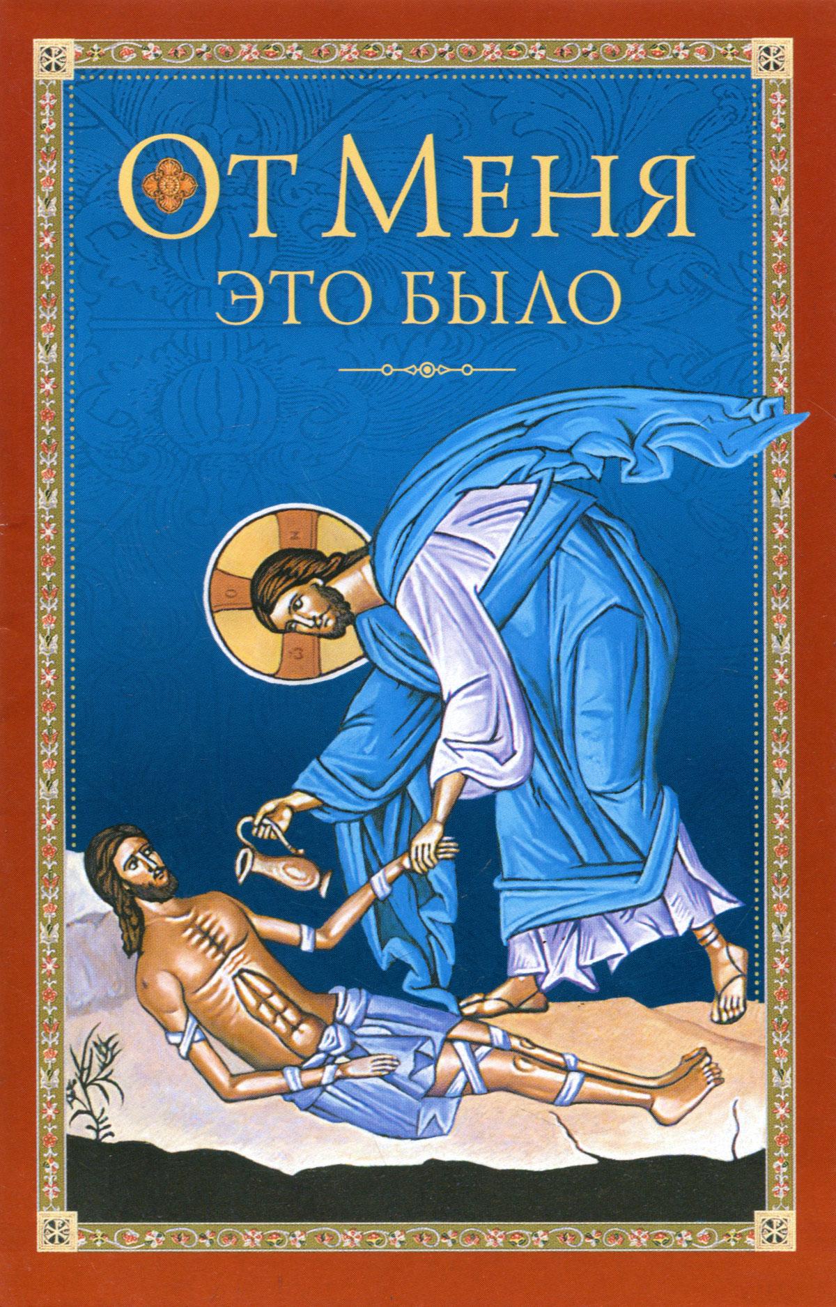 Митрополит Мануил (Лемешевский), Архиепископ Никон (Рождественский) От Меня это было никон p7700 цена