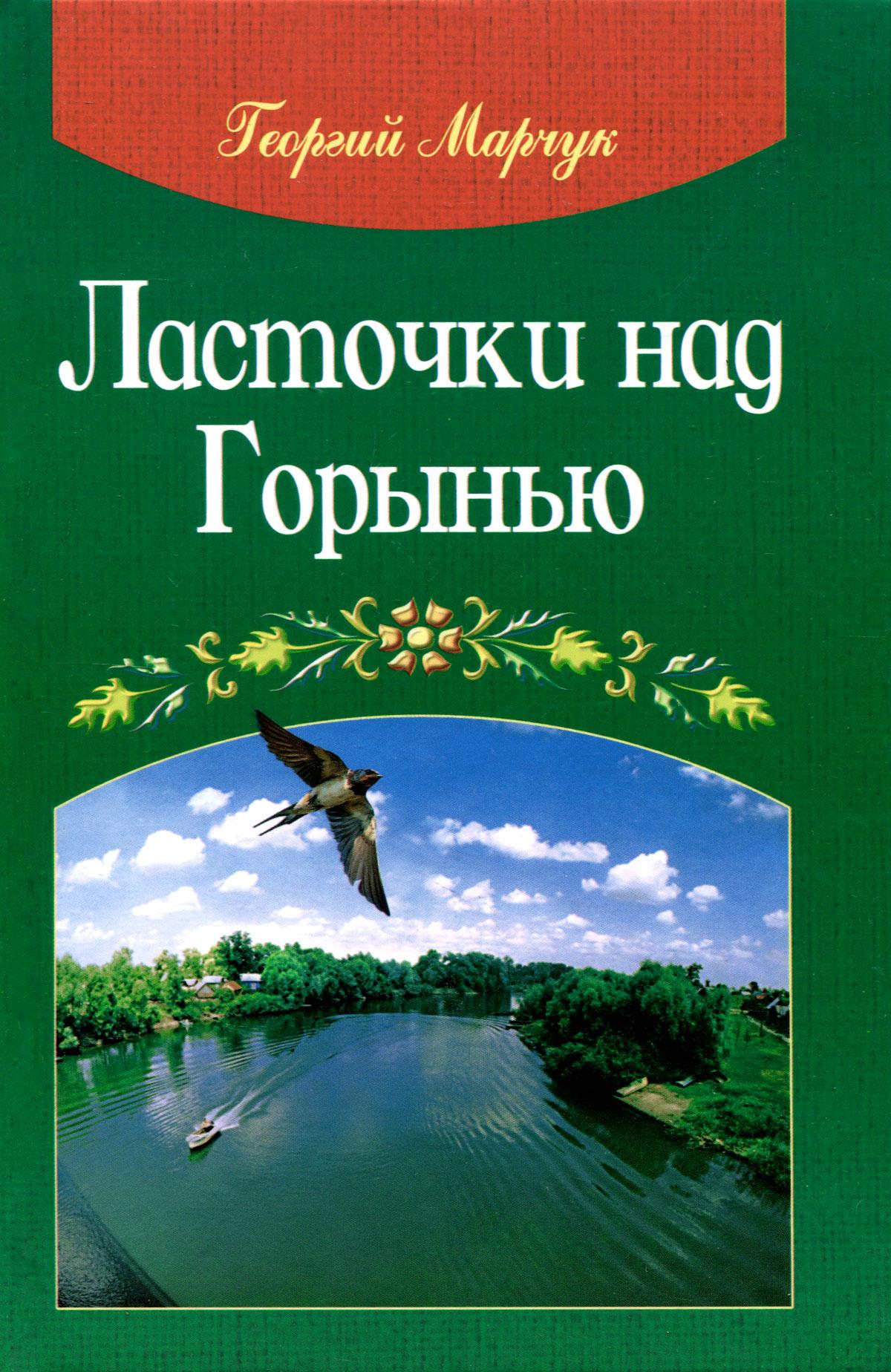 Георгий Марчук Ласточки над Горынью георгий марчук нестерка