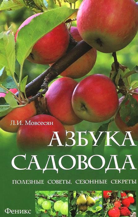 Л. И. Мовсесян Азбука садовода. Полезные советы, сезонные секреты