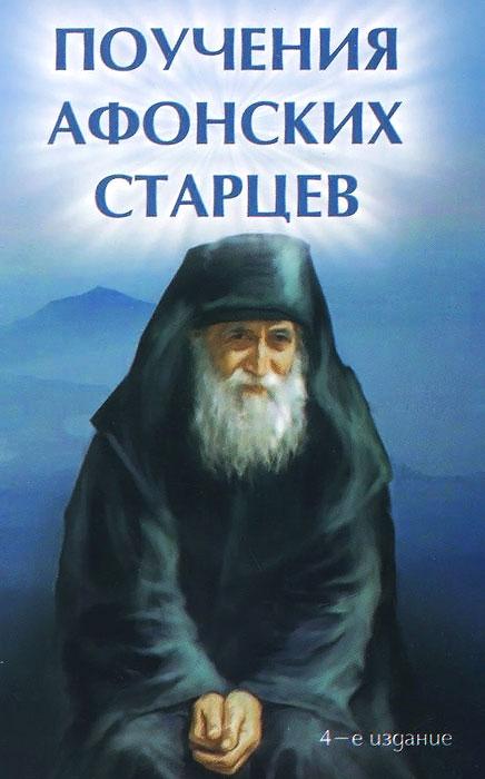 Е. А. Елецкая Поучения Афонских старцев