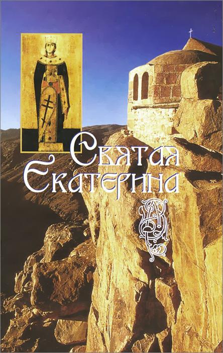 Святая великомученица Екатерина екатерина слинкина создатели ошибки отцов