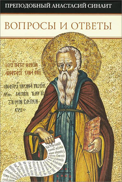 цена Преподобный Анастасий Синаит Вопросы и ответы
