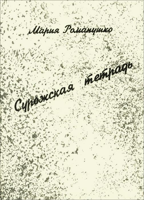 Сурожская тетрадь