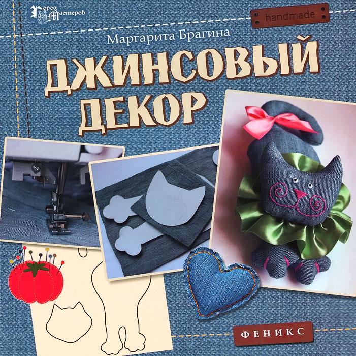 Маргарита Брагина Джинсовый декор