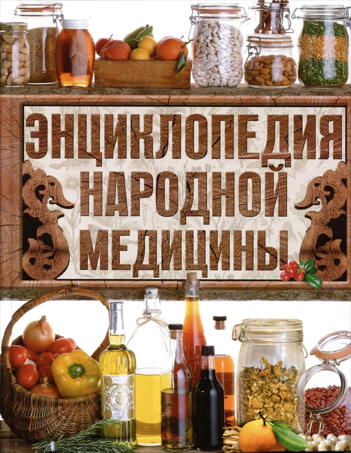 Энциклопедия народной медицины. Л. И. Михайлова