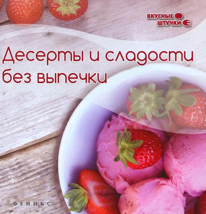 Злата Сладкова Десерты и сладости без выпечки