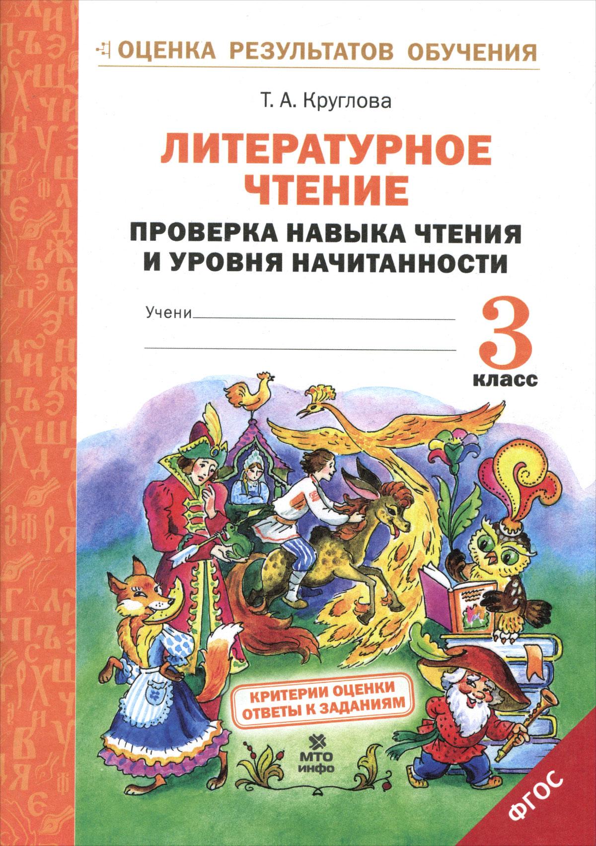 Литературное чтение. 3 класс. Проверка навыка чтения и уровня начитанности