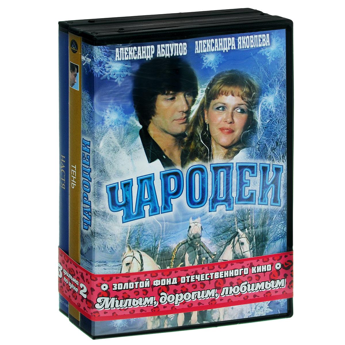 Милым, дорогим, любимым: Настя / Тень / Чародеи. 1-2 серии (3 DVD)