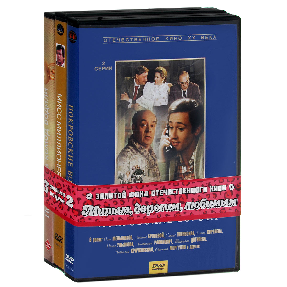 Милым, дорогим, любимым: Мисс миллионерша / По улицам комод водили / Покровские ворота. 1-2 серии (3 DVD) тарифный план