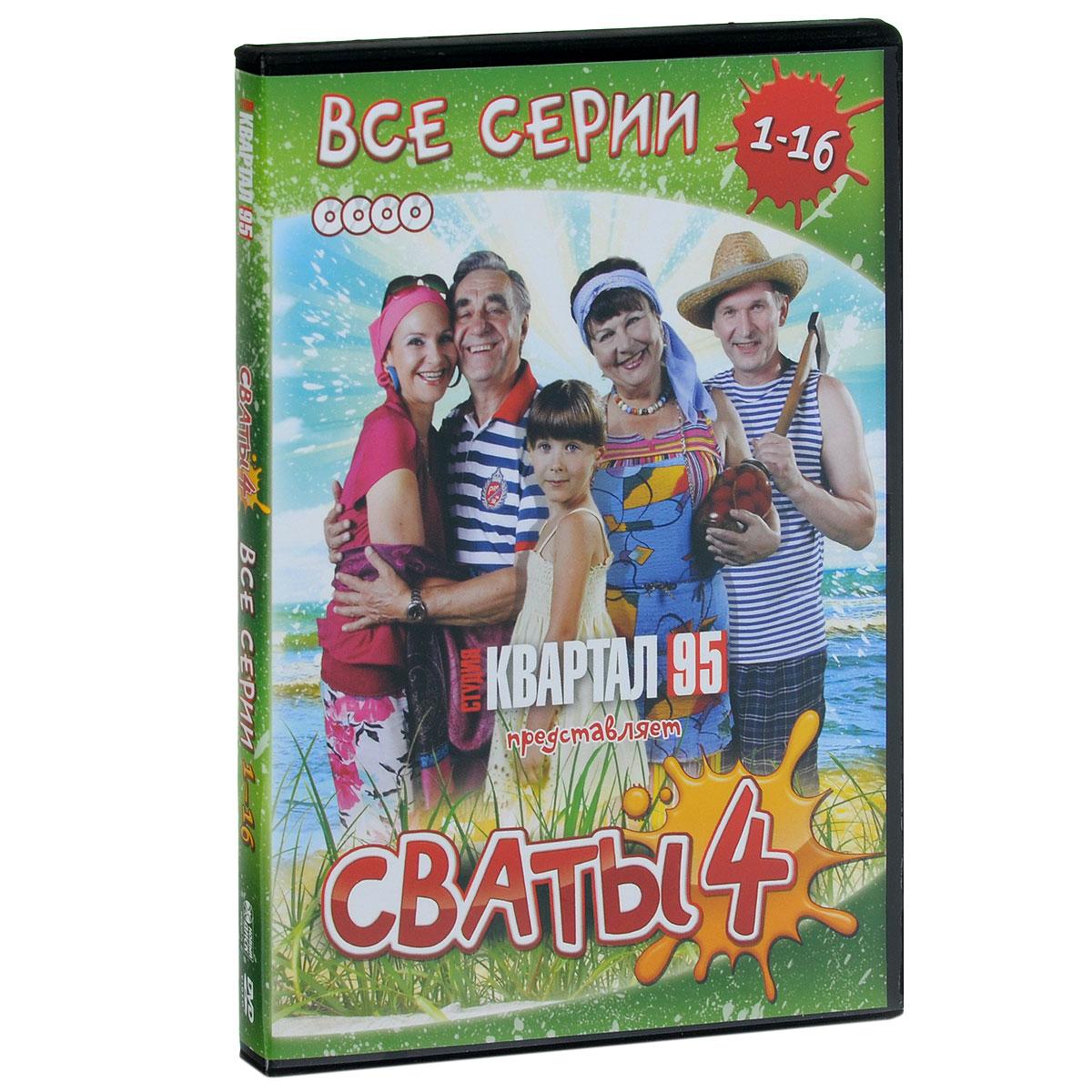 Сваты 4. Серии 1-16. Полная коллекция (4 DVD) r7112 4