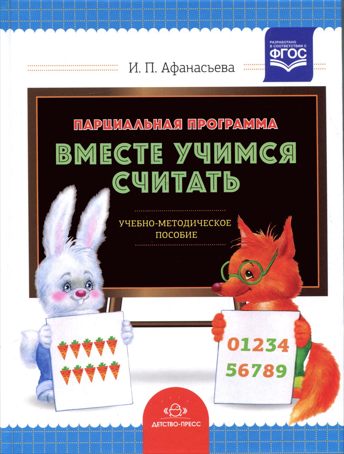 И. П. Афанасьева. Вместе учимся считать. Парциальная программа. Учебно-методическое пособие