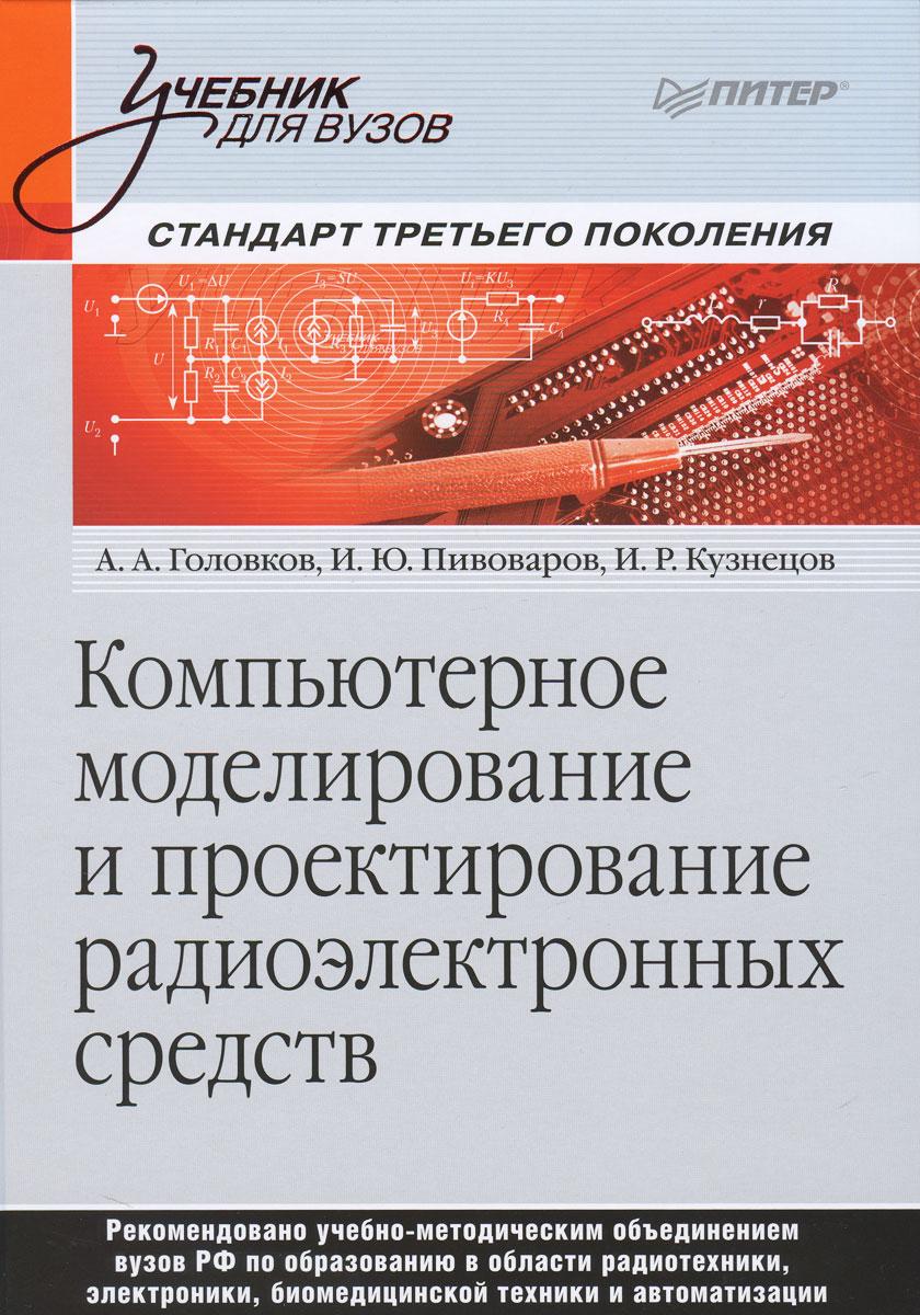 Компьютерное моделирование и проектирование радиоэлектронных средств