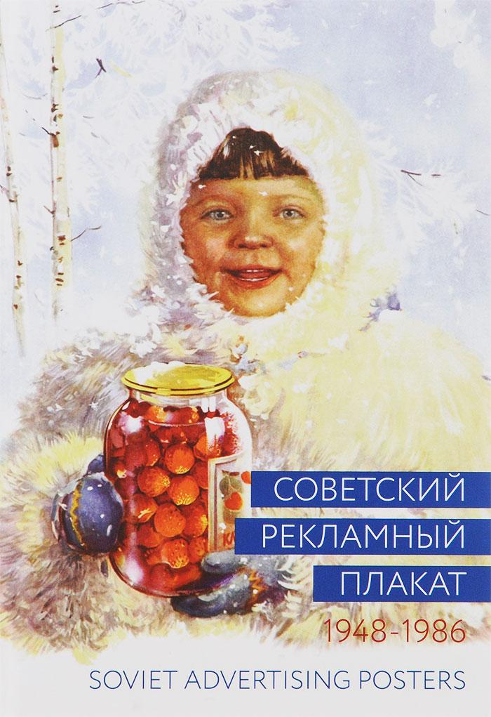Советский рекламный плакат. 1948-1986 / Soviet Advertising Posters
