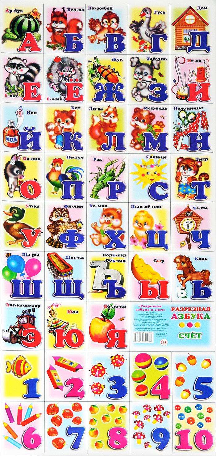 Разрезная азбука и счет. Плакат глотова в ю азбука разрезная животные