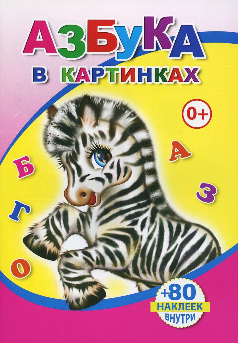 Азбука в картинках (+ наклейки) книжка с наклейками азбука в картинках