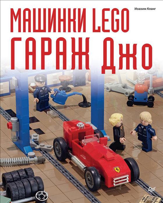 Иоахим Кланг Машинки Lego. Гараж Джо авто б у в рязани в пределах 25000 рублей каблук пикап москвич