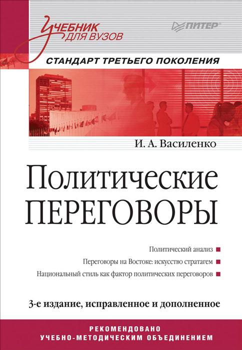 И. А. Василенко Политические переговоры. Учебник рызов игорь кремлевская школа переговоров