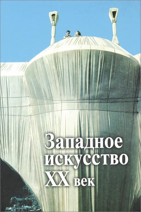 Западное искусство XX век. Проблема развития западного искусства XX века