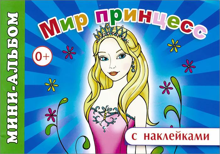 Мир принцесс. Мини-альбом (+ наклейки) наклейки детские depesche альбом topmodel fantasy мир стикеров с наклейками