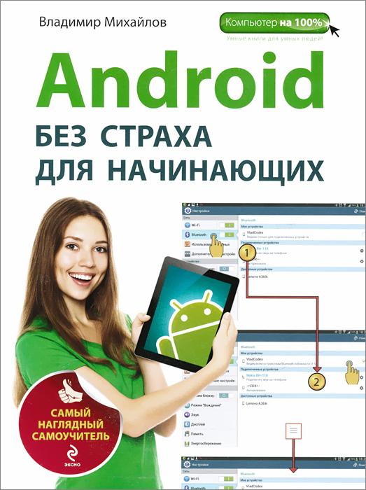 Владимир Михайлов Android без страха для начинающих планшет