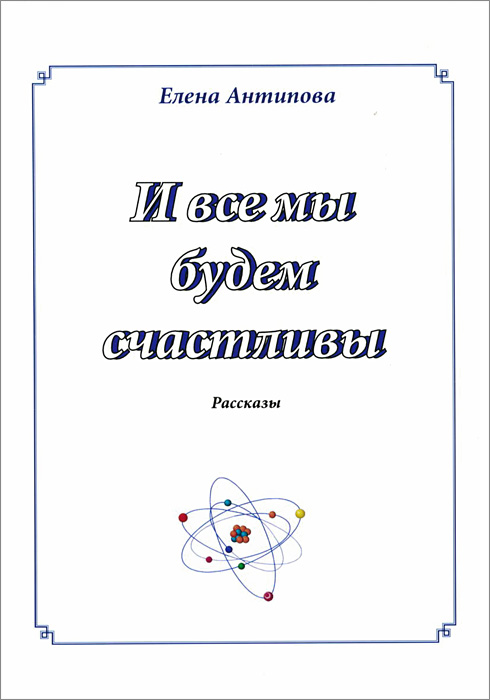 Елена Антипова И все мы будем счастливы