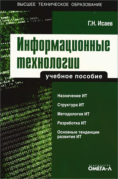 Г. Н. Исаев Информационные технологии. Учебное пособие исаев р а секреты успешных банков бизнес процессы и технологии