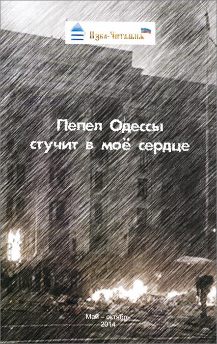 Пепел Одессы стучит в мое сердце купить уничтожь меня в украине