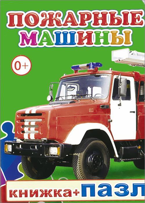 М. Чистякова Пожарные машины. Книжка-пазл брелок для машины рено