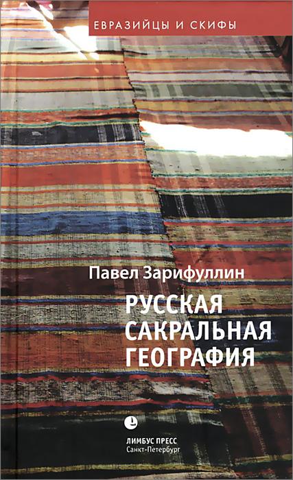 Русская сакральная география нагорная н и астрологическая карта судьбы