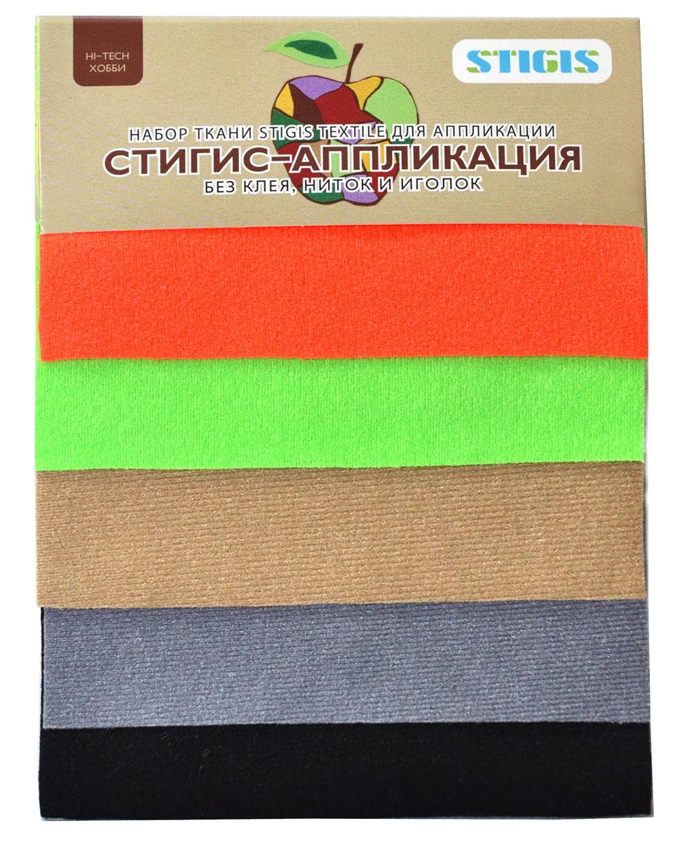 Stigis Набор тканей малый №4 для стигис-аппликации