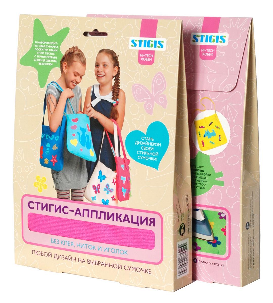 Stigis Набор для украшения сумочки Стигис-аппликация цвет розовый