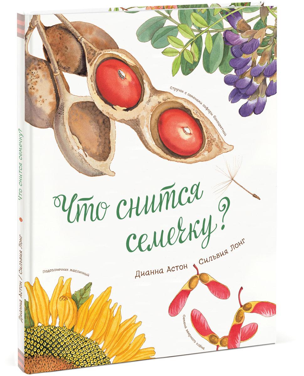 Дианна Астон Что снится семечку? фисташковое дерево семена на украине