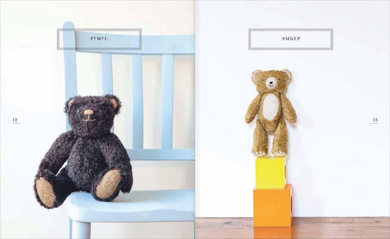 Скачать Коллекционные плюшевые медведи. Секреты французских мастеров быстро