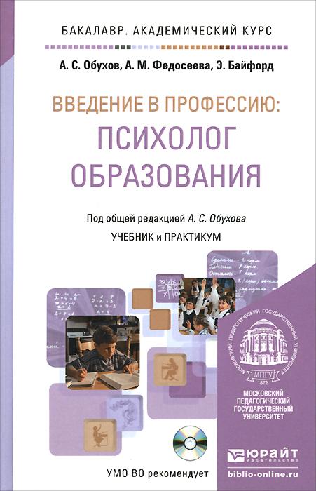 Введение в профессию. Психолог образования. Учебник и практикум (+ CD-ROM)