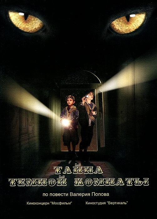 Тайна темной комнаты тайна темной комнаты