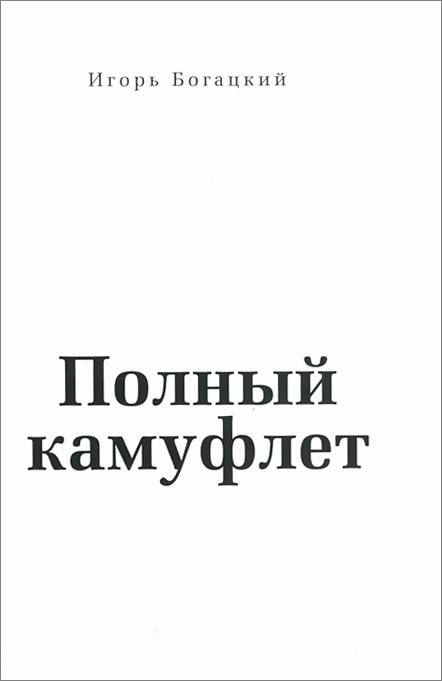 Игорь Богацкий Полный камуфлет рубина д выпивать и закусывать…