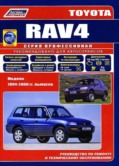 Toyota RAV 4. Модели 1994-2000гг. выпуска. Руководство по ремонту и техническому обслуживанию toyota crown crown majesta модели 1999 2004 гг выпуска toyota aristo lexus gs300 модели 1997 руководство по ремонту и техническому обслуживанию