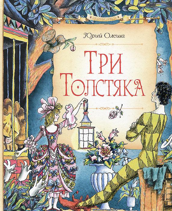 Юрий Олеша Три Толстяка купить сожжение просперо