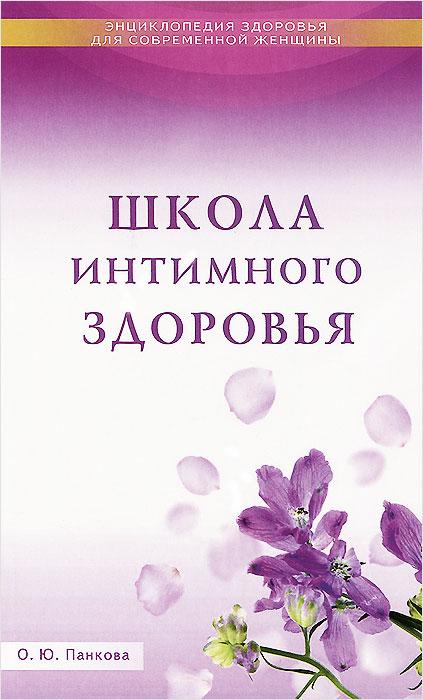 О. Ю. Панкова Школа интимного здоровья