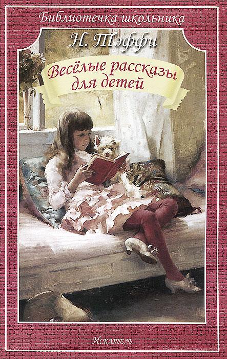 где купить Надежда Тэффи Надежда Тэффи. Веселые рассказы для детей ISBN: 978-5-906775-11-5 по лучшей цене