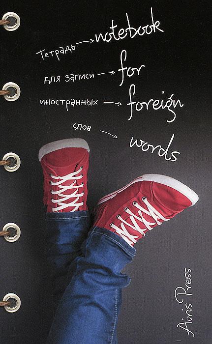 Тетрадь для записи иностранных слов тетрадь для записи английских слов одуванчики