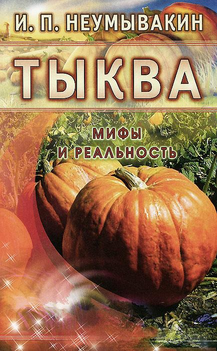 И. П. Неумывакин Тыква. Мифы и реальность семена седек тыква бутылочная декоративная