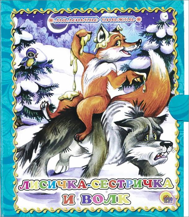 Лисичка-сестричка и волк лисичка сестричка и серый волк