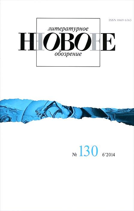 Новое литературное обозрение, №130(6), 2014 красными буквами альманах современной поэзии зима 2014