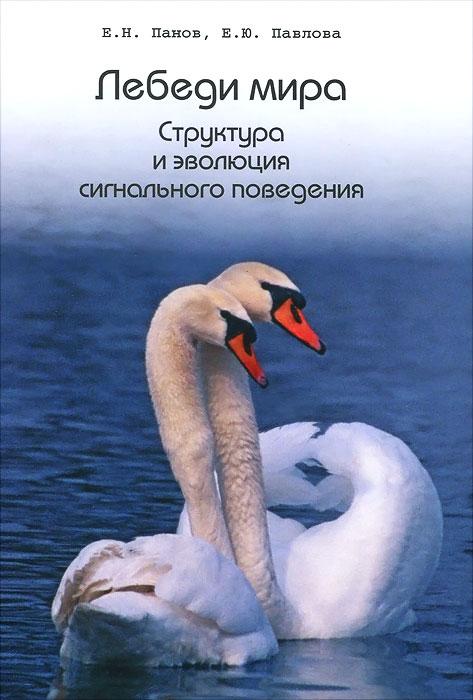 Е. Н. Панов, Е. Ю. Павлова Лебеди мира. Структура и эволюция сигнального поведения