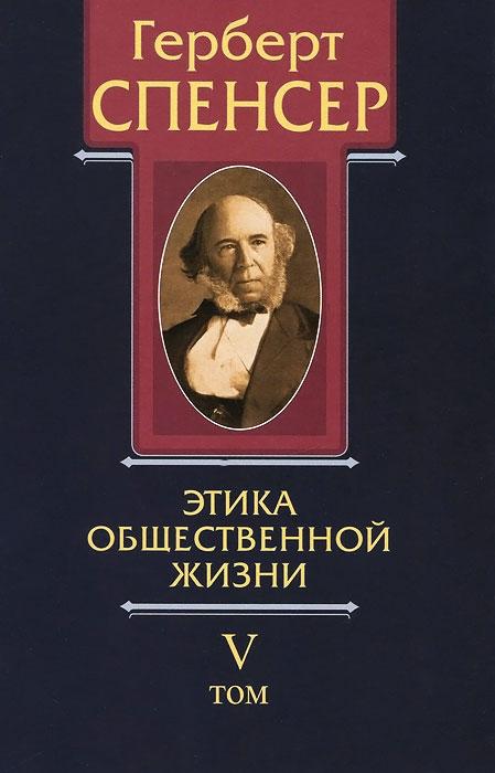 Политические сочинения. В 5 томах. Том 5. Этика общественной жизни